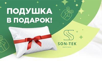 Подушка в подарок при покупке матраса в Смоленске