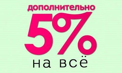 Скидка на покупку матраса в Смоленске