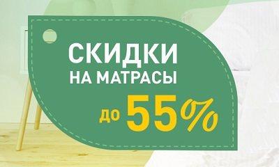 Матрасы Son-Tek со скидкой Смоленск