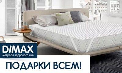 Подушка Dimax в подарок Смоленск