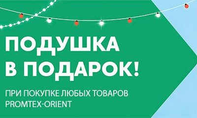 Подушка в подарок при заказе товаров Промтекс Ориент в Смоленске