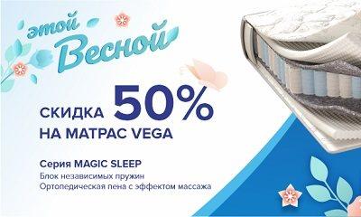 Скидка 50% на матрас Corretto Vega Смоленск