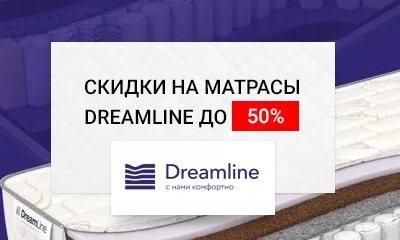 Матрасы Dreamline со скидкой в Смоленске